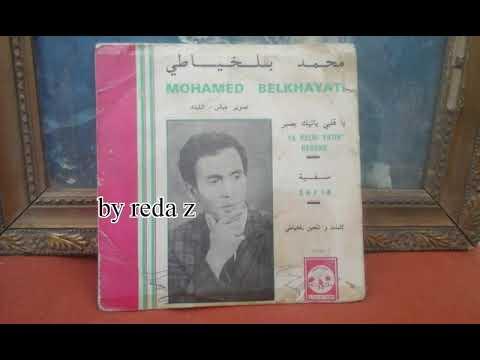 Cheikh mohamed Belkhayati..ya Galbi yatik besbar..شيخ محمد بلخياطي