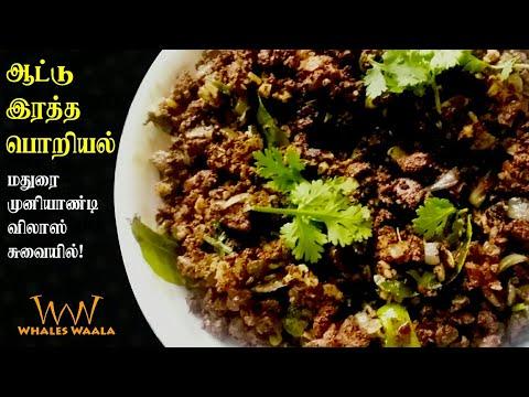 Mutton Blood Fry | ஆட்டு இரத்த பொறியல் | With Goat Blood Benefits