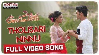 Tholisari Ninnu Full Video Song || Undiporaadey Songs || Sabu Varghese || Naveen Nayini