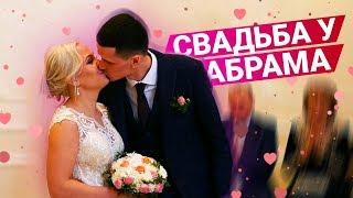Download СВАДЬБА Абрама+Лены и БЕЗ ДРАКИ?! Mp3 and Videos