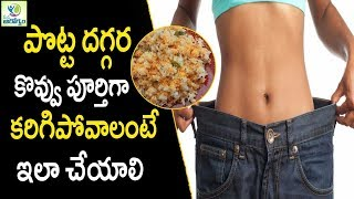 How To Lose Weight Fast - Weight Loss Tips In Telugu || Mana Arogyam