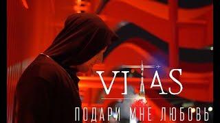 Витас - Подари мне любовь (Official video 2019)