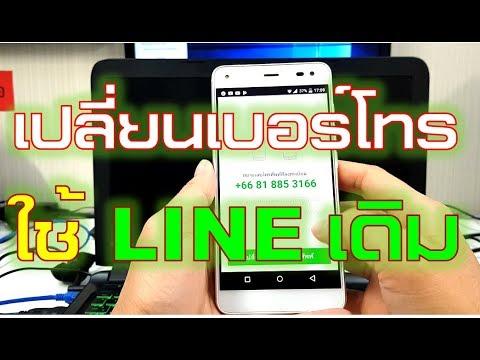 เปลี่ยนเบอร์โทรศัพท์ LINE ใช้บัญชีเดิม แชทไม่หาย เพื่อน/กลุ่มครบ