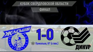 ФК Жасмин (Михайловск) - ФК Динур (Первоуральск) / Финал. 2 тайм