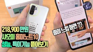 홍미노트10 20만원대 가성비 스마트폰 자세히 뜯어보기