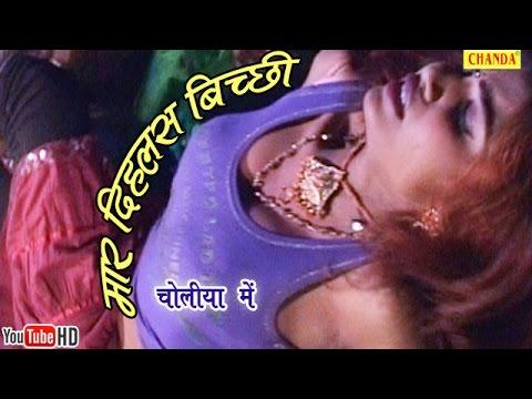 मर दिहलस बिच्छी    Anjana Arya    Mar Dihlas Bichhi    Bhojpuri Hottest Song