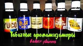 обзор табачных ароматизаторов baker flavors