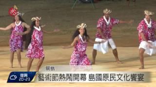 太平洋藝術節開幕 原住民族文化饗宴2016-05-24 TITV 原視新聞
