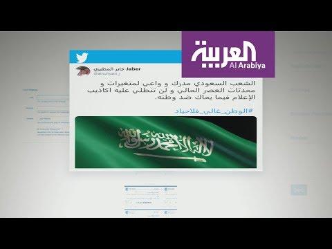 حملة في تويتر دفاعا عن السعودية  - 21:54-2018 / 10 / 13