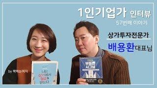 부동산경매 상가투자전문가, 1인기업 성공사례 서울휘 배…