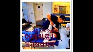 나범주 도수치료 교육 17-5 어깨 치료 1