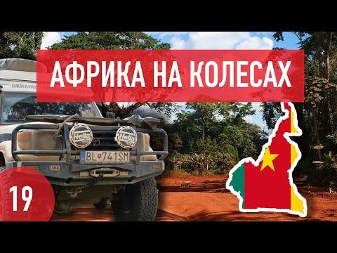 Африка на колесах. 19 серия: Камерун. Дороги на грани фола, китайская экспансия, красивые места.