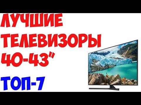 ТОП-7. Лучшие телевизоры 40, 42, 43 дюйма 2019 года.
