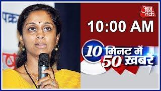 NCP MP Supriya Sule Lashes Out On CM Fadnavis:10 Minute 50 Khabarien