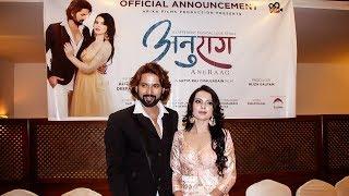 ऋषि धमालकी श्रीमती हिरोइन | Nepali Movie ANURAG | Aliza Gautam