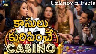 కాసులు కురిపించే Casion | Interesting Facts Of CASINO | Eyecon Facts