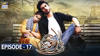 Noor Ul Ain Episode 17 - 27th May 2018 - ARY Digital Drama
