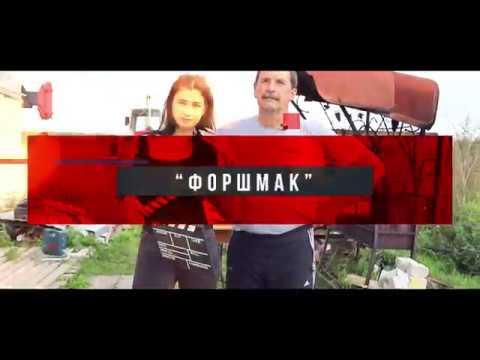 Форшмак с Владимиром Виноградовым и Евгенией Таланиной