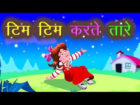 टिम टिम करते तारे | Tim Tim Karte Taare | Hindi Kids Song | Hindi Rhymes For Children | Kidda