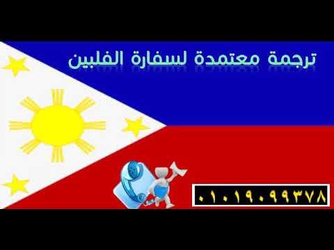 معيار نشر بري ترجمه من عربي الى فلبيني Dsvdedommel Com