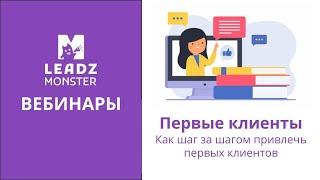 12 11 2020 Как шаг за шагом привлечь первых клиентов