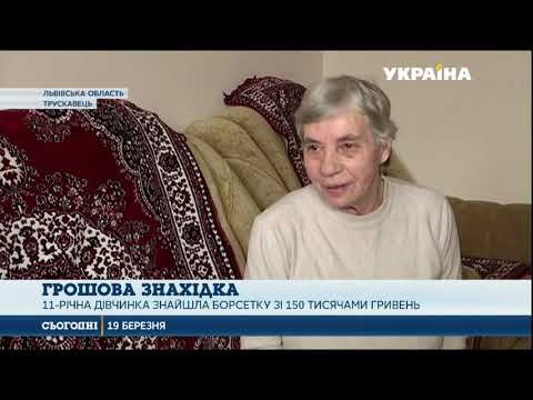 Сегодня: Школярка знайшла 150 тисяч гривень і повернула їх власнику