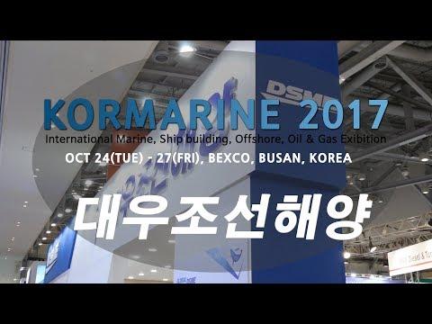 [KOMARINE 2017 영상] 대우조선해양, 세계 최고 기술을 자랑하는 LNG 선 및 해군 호위함 선봬