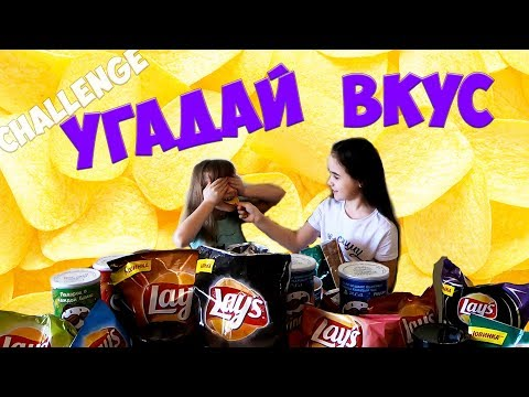 Угадай вкус чипсов 😱Чипсы челендж👉Вкус чипсов закрытыми глазами