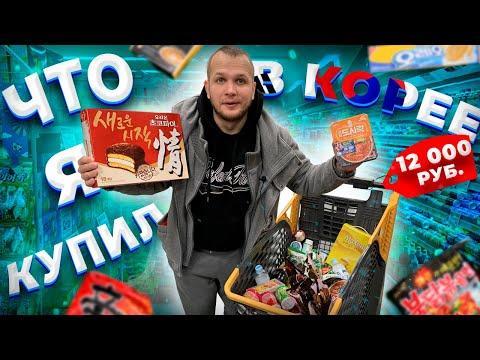 Видео: Что я купил на 12 000 рублей в Корейском Супермаркете
