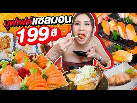 บุฟเฟ่ต์แซลมอน กินไม่อั้น หัวละ 199 บาท!! อาหารญี่ปุ่น ซูชิ ร้านลับโคตรคุ้ม!