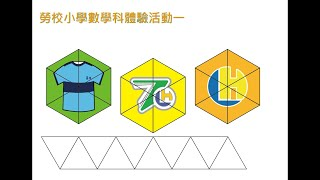 Publication Date: 2020-11-07 | Video Title: 勞校小學70週年校慶數學科體驗活動影片一