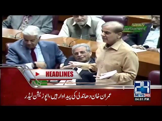 News Headlines   4:00 PM   17 Oct 2018   24 News HD