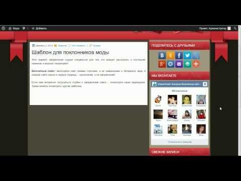 Урок 8: Как добавить на свой сайт виджет вконтакте