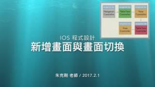 iOS 程式設計 - 新增畫面與畫面切換