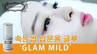 속눈썹 연장 입문용 글루 'GLAM MILD' / 속눈…