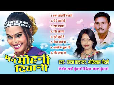 Mann Mohani Diwani - Chhattisgarhi Superhit Album - Jukebox - Chhaya Chandrakar, Gofelal Gendle