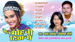 Mann Mohani Diwani - Chhattisgarhi Superhit Album - Jukebox - Chhaya Chandrakar, Gofelal Gendle