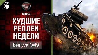 Экстренная эвакуация - ХРН №49 - от Mpexa [World of Tanks]