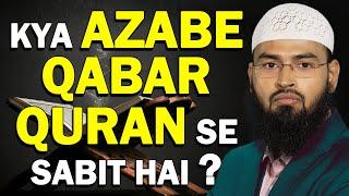 Kya Azabe Qabar Quran Se Sabit Hai Adv. Faiz Syed