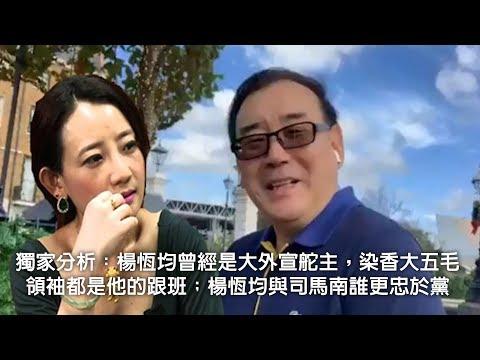独家分析:杨恒均曾经是大外宣舵主,染香大五毛领袖都是他的跟班 杨恒均与司马南谁更忠於党(《周末漫谈》第19期