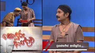 Sonduru Agnyaawa - (2018-08-26) - Prasannajith Abeysuriya | ITN Thumbnail