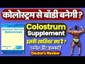 Nipsession Nutrition Colostrum : Usage, Benefits, Side-effects & Doctors Review | Dr. Mayur Sankhe