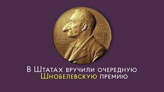 Шнобелевская премия-2018