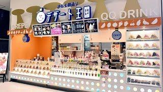 デザート王国 イオンモール甲府昭和店