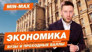 ЭКОНОМИКА - КАК ПОСТУПИТЬ? | Проходные баллы в вузы Москвы и Питера