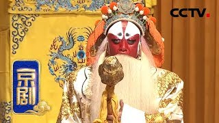 《中国京剧像音像集萃》 20190829 京剧《大保国 探皇陵 二进宫》 2/2| CCTV戏曲