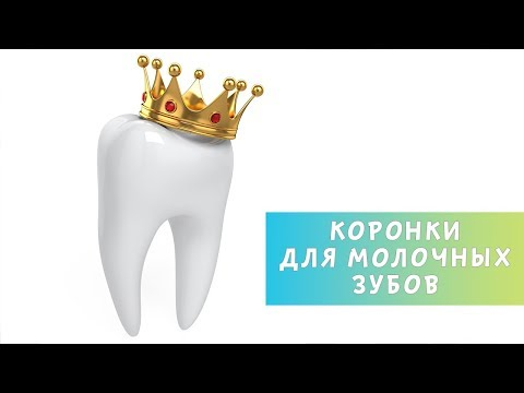 Зачем ставить детские коронки на молочные зубы | Протезирование молочных зубов Доктор Д | Дентал ТВ