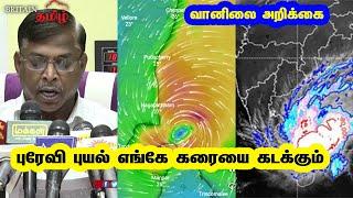புரேவி புயல் எங்கே கரையை கடக்கும் ? Tamilnadu cyclone   burevi