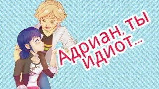 "Комикс:ЛедиБаг и Супер-Кот-""...как друга"""