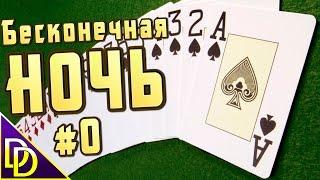 [БН #0] Принцип игры в покер